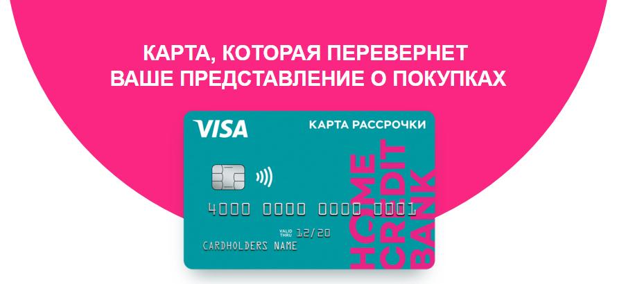 получить карту рассрочки хоум кредит